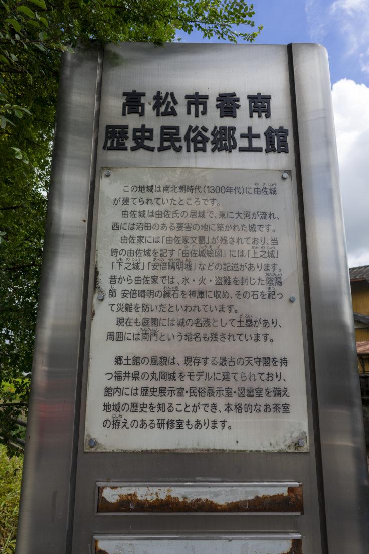 高松市香南歴史民俗郷土館
