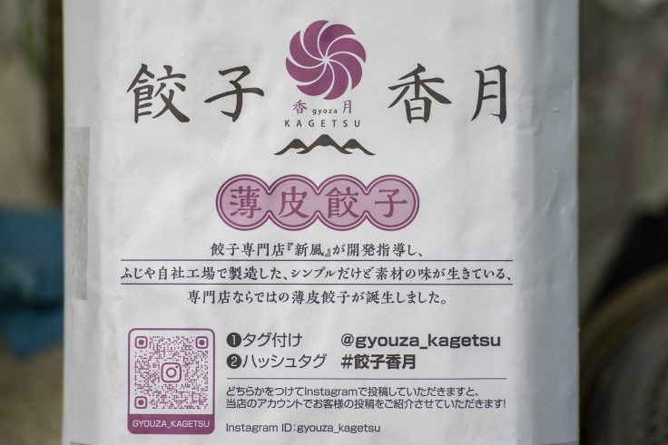 餃子香月パッケージ