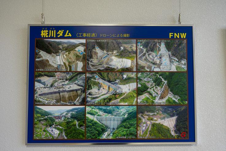 椛川ダム管理棟写真