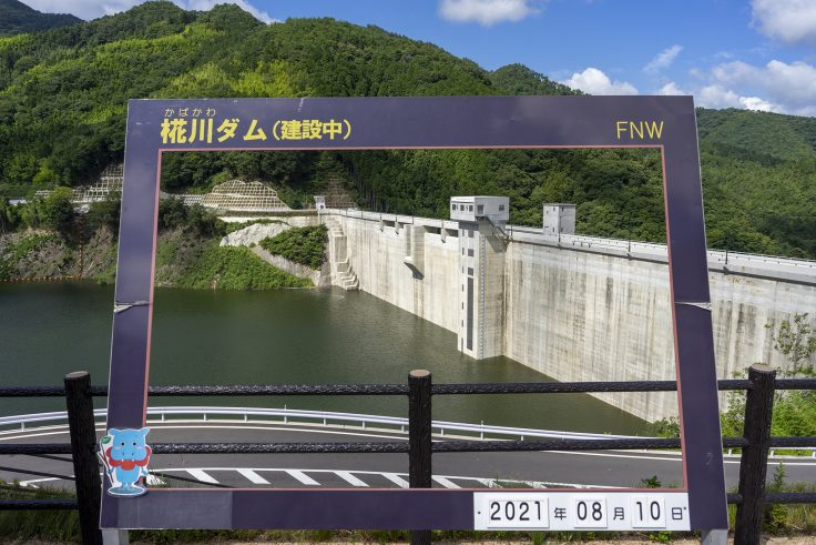 椛川ダム記念撮影
