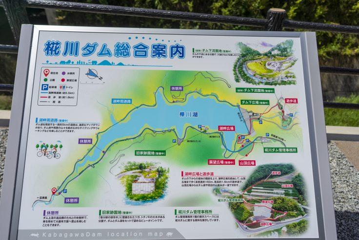 椛川ダム案内図2