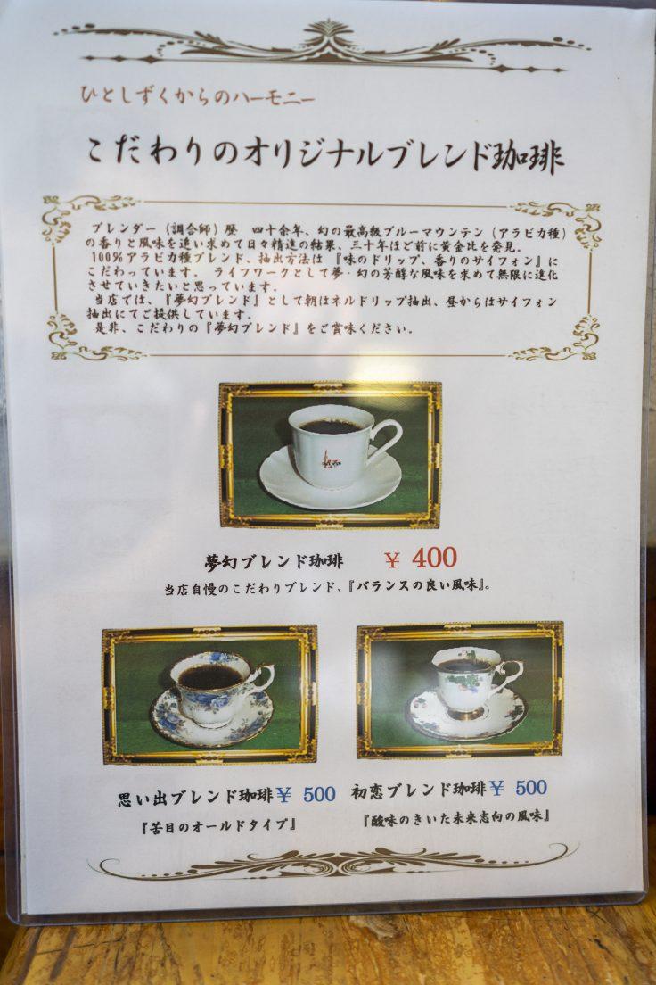 カフェウィーンのコーヒー説明