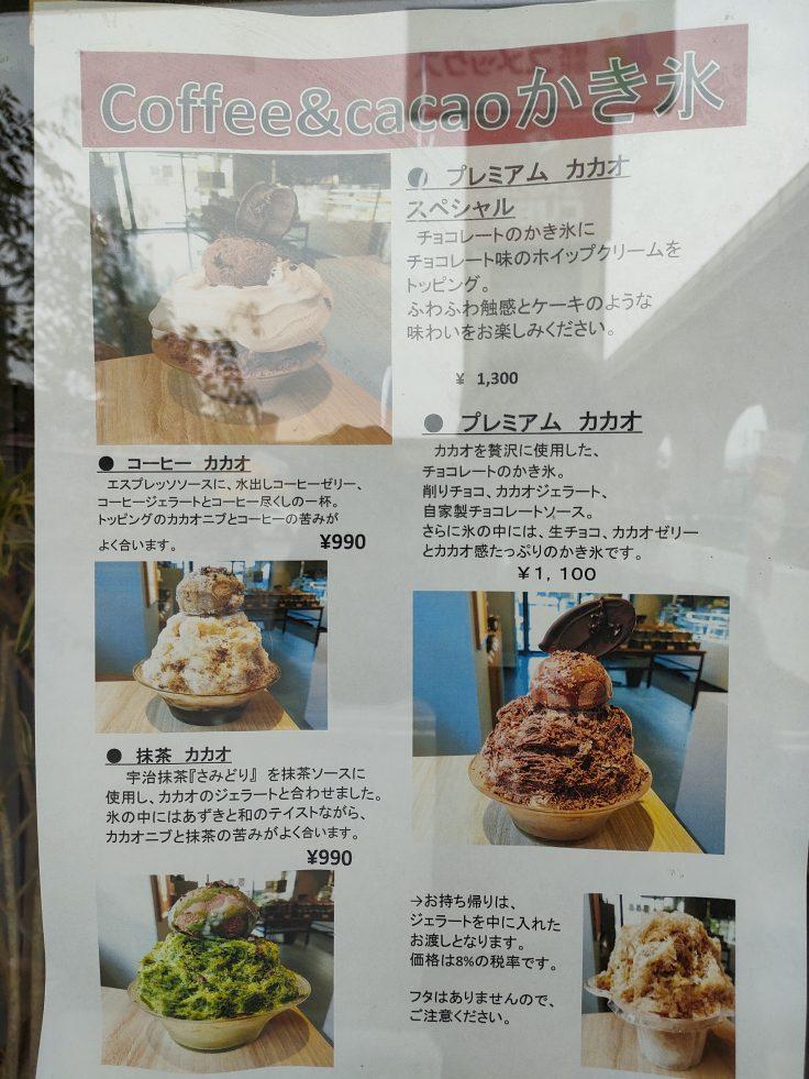 jalak coffee & cacaoのかき氷メニュー