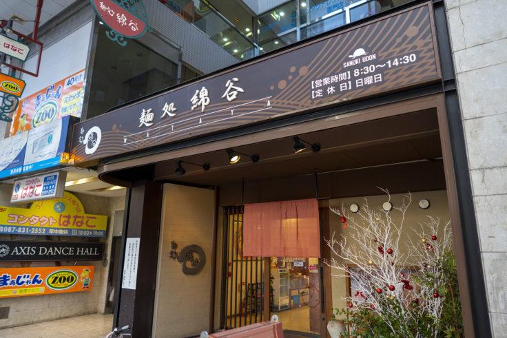 麺処綿谷高松店入り口