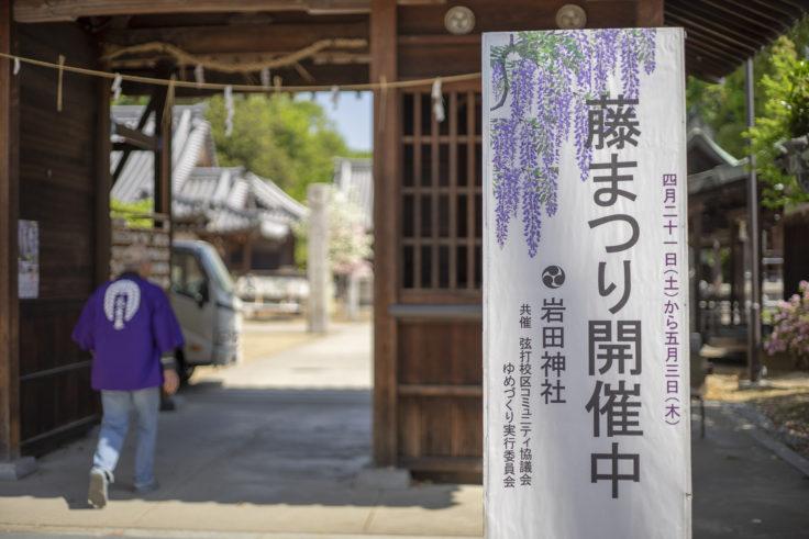 岩田神社の藤まつり