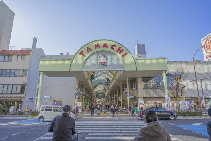 田町商店街入り口