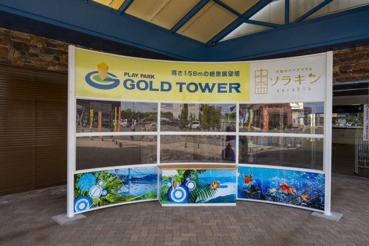 ゴールドタワー入口