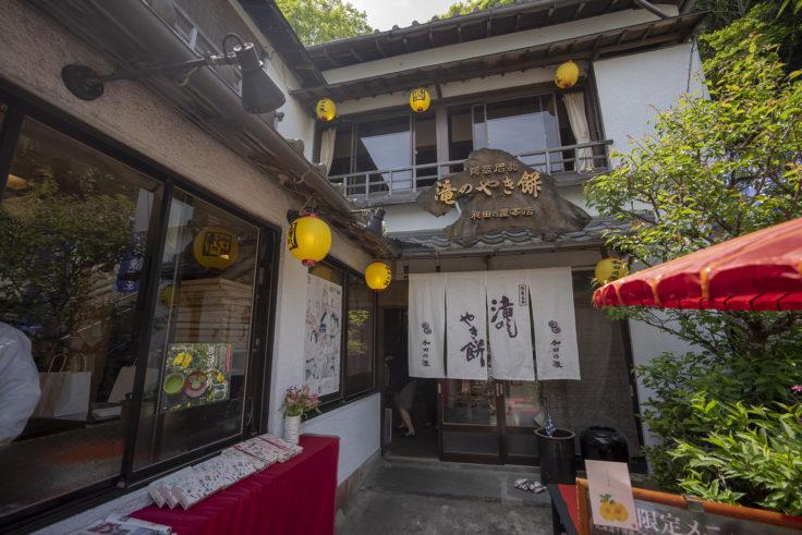 和田の屋本店入口