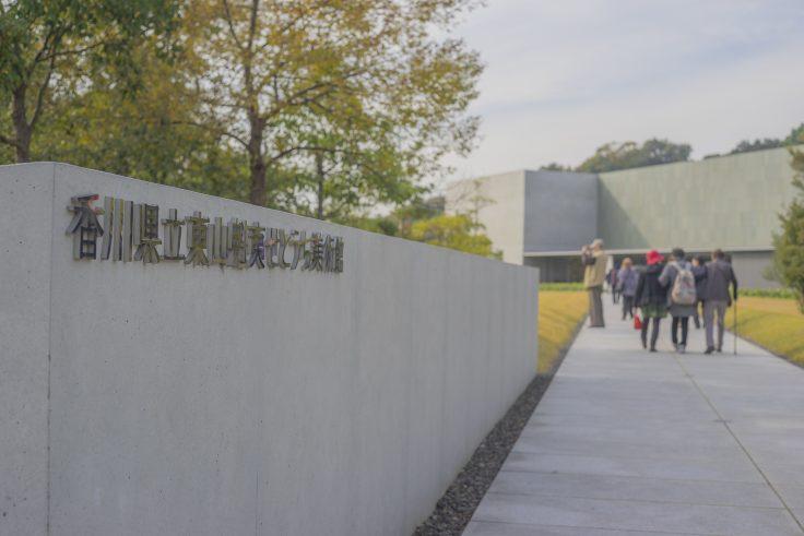 沙弥島の東山魁夷美術館