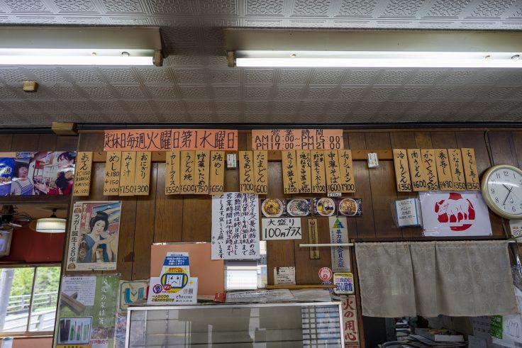 赤松食堂メニュー