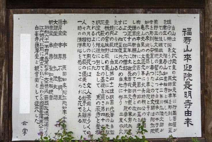 最明寺説明