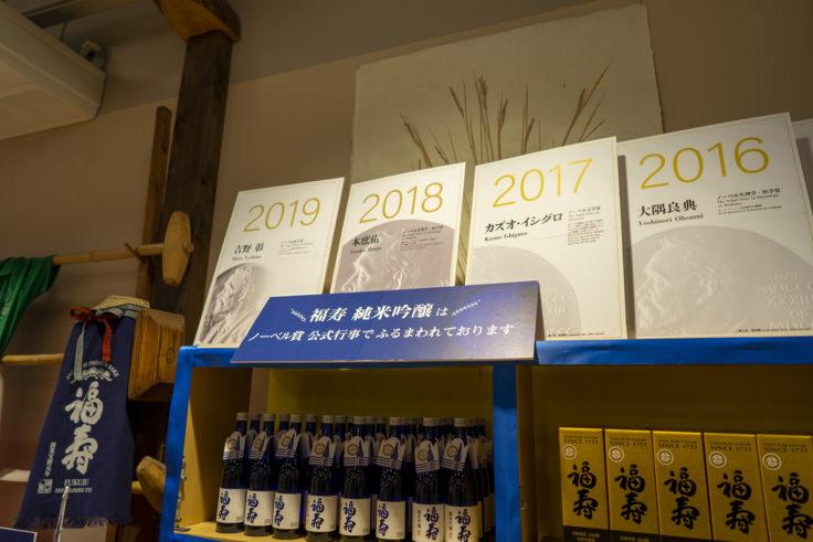 神戸酒心館ノーベル賞使用のお酒