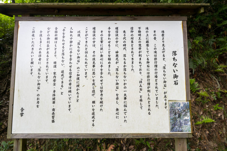 最明寺修業の滝と落ちない石説明