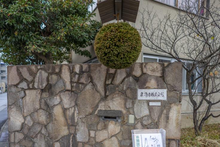 仙介・琥泉(泉酒造株式会社)