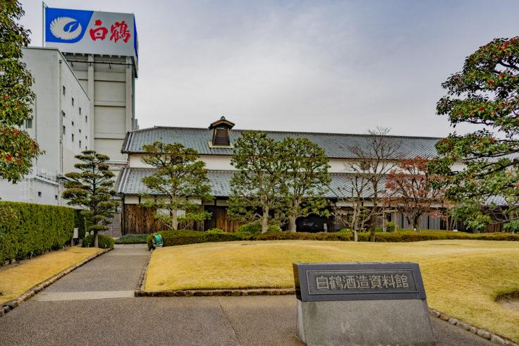 白鶴資料館