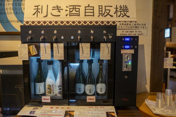 白鶴の有料利き酒