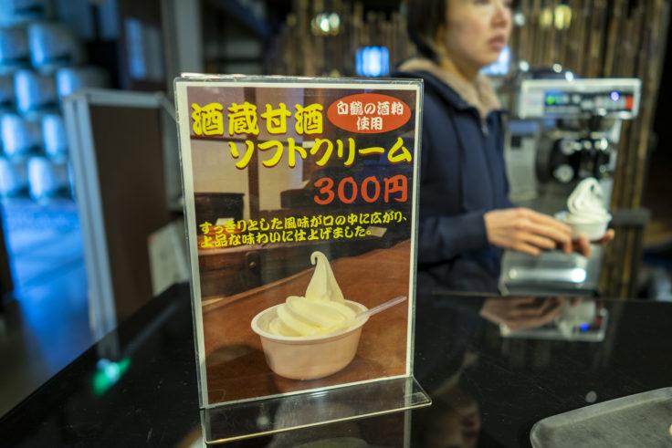 白鶴酒蔵甘酒ソフトクリーム