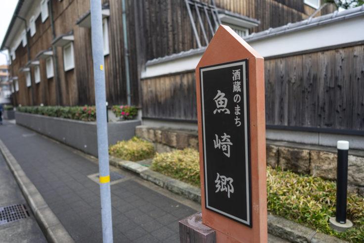 魚崎郷の標識