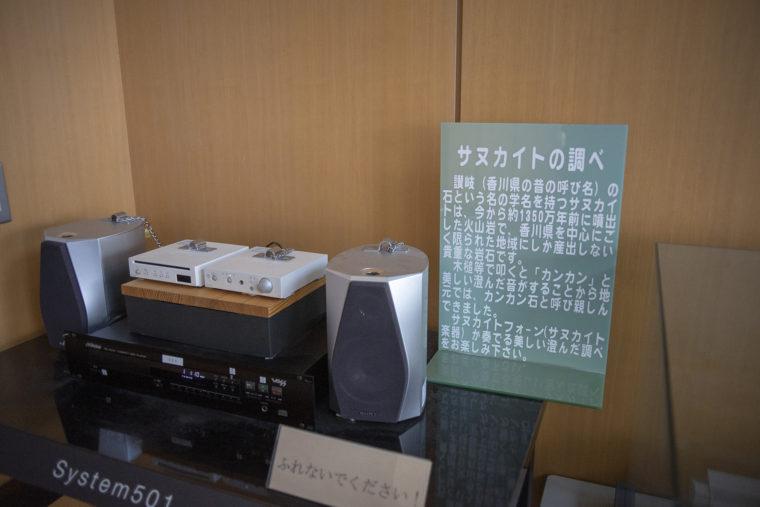 香川県庁21階サヌカイトの調べ