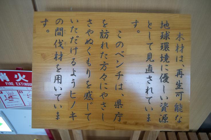香川県庁21階の木のベンチ説明