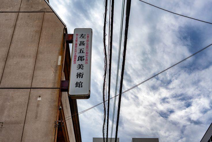 高松市丸の内路地裏9
