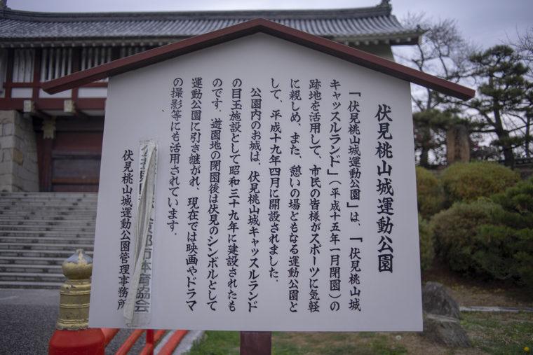 伏見桃山城説明