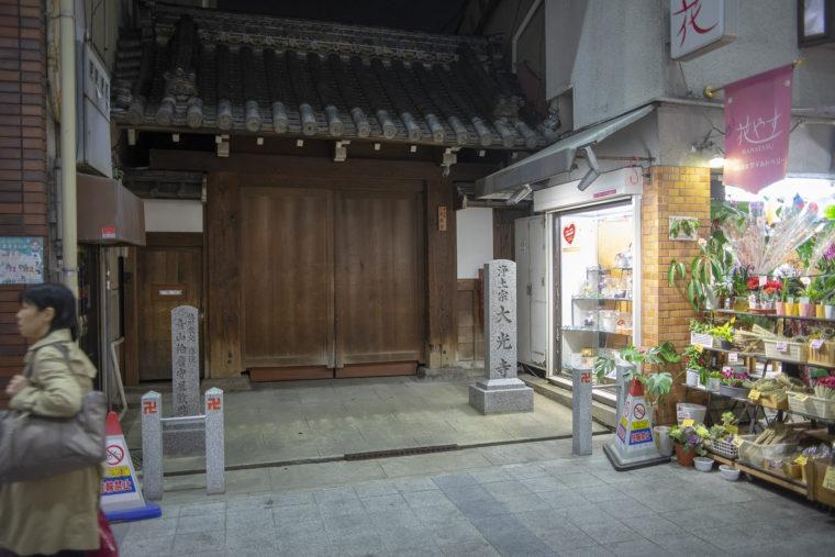 伏見大手筋商店街浄土宗大光寺