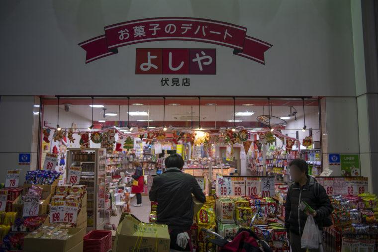 伏見大手筋商店街お菓子のデパートよしや