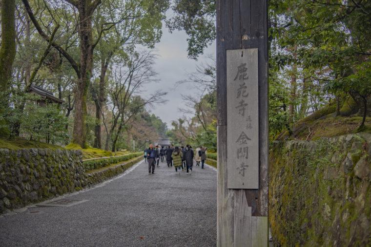 金閣寺黒門