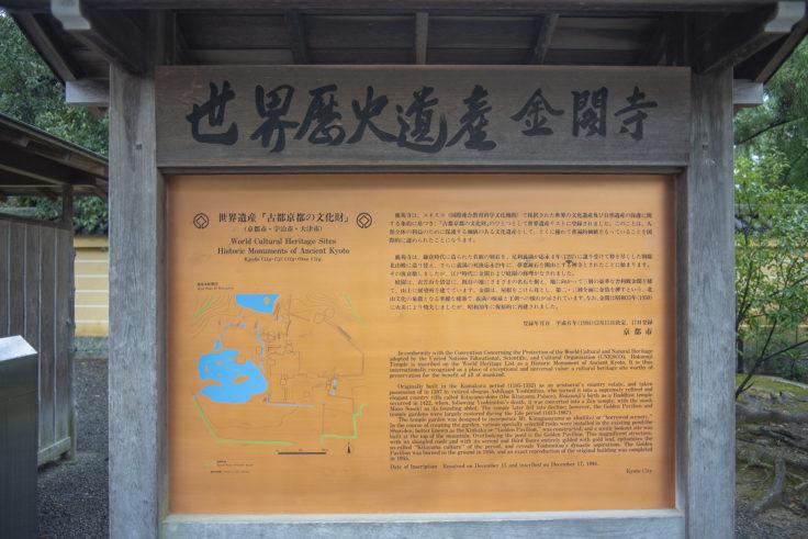 世界遺産金閣寺説明