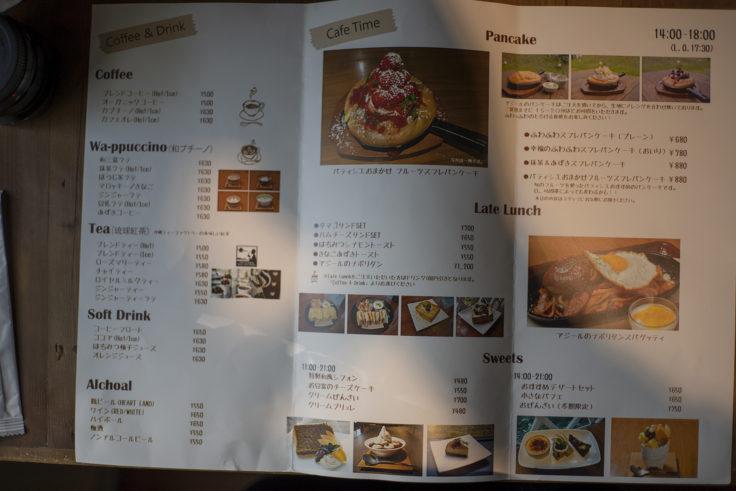 仏生山公園カフェ・アジールメニュー