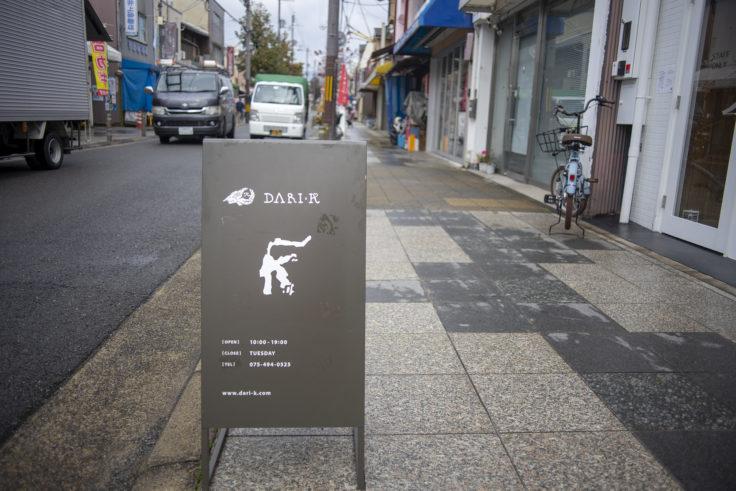 DARI K京都本店看板
