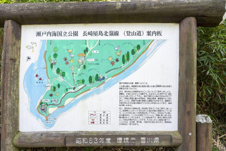 長崎屋島北嶺線登山道説明