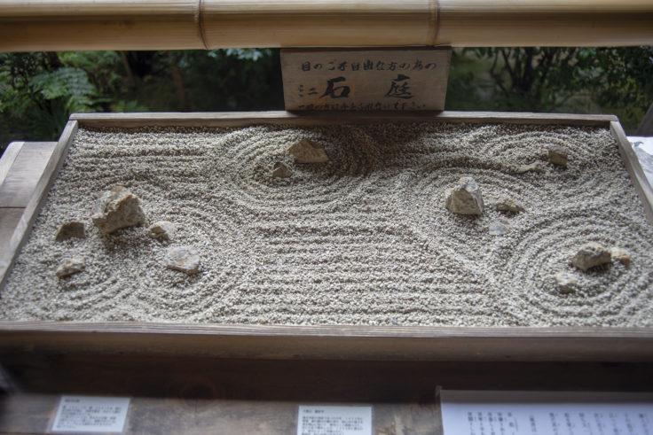 龍安寺石庭のモデル