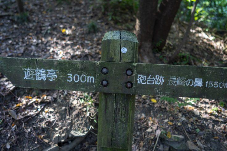 長崎屋島北嶺線標識