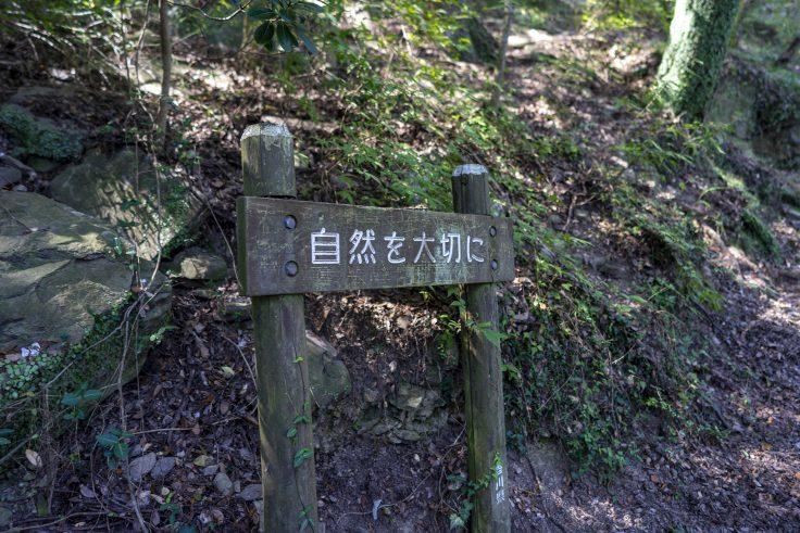 長崎屋島北嶺線標識3