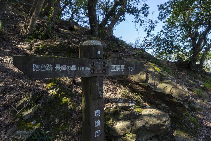 長崎屋島北嶺線標識4