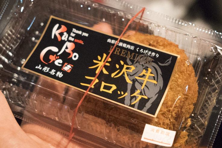 米沢牛コロッケ