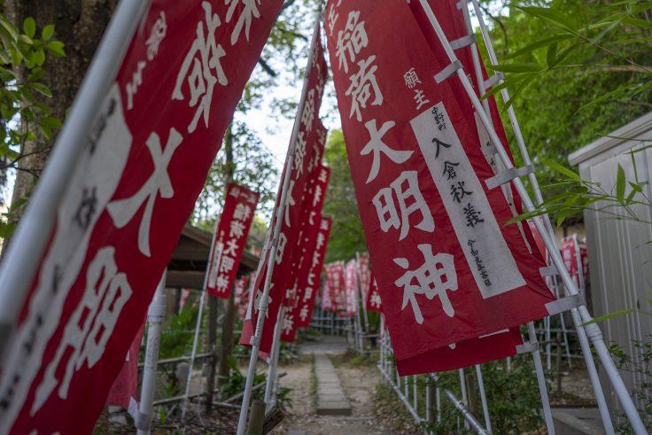 中野稲荷神社