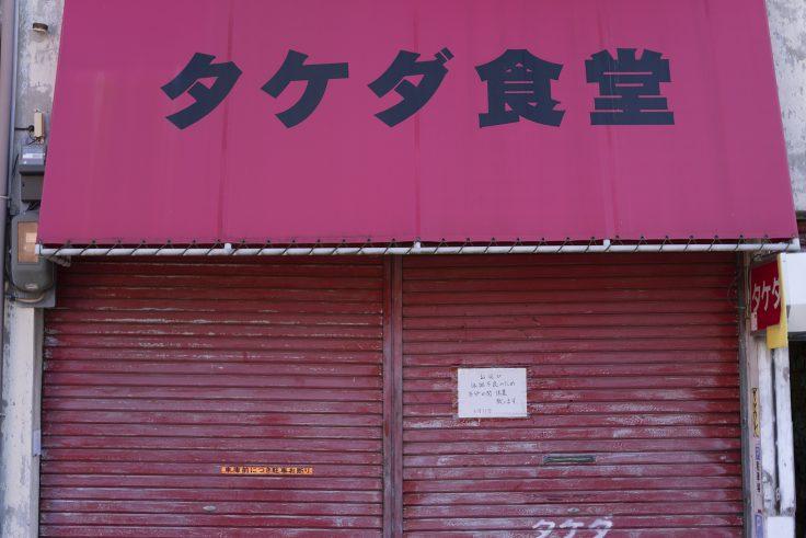 タケダ食堂
