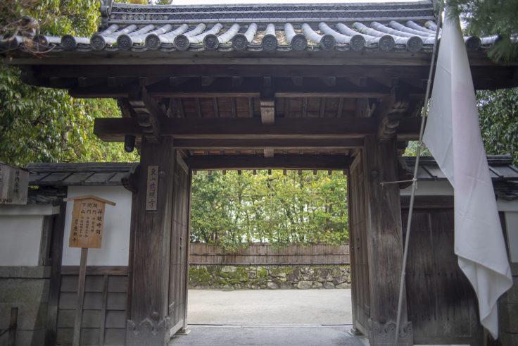 銀閣寺総門と銀閣寺垣