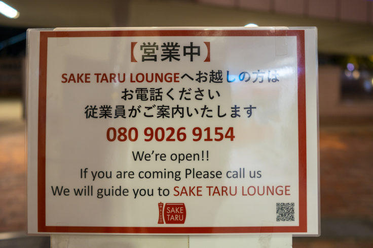 SAKE TARU LOUNGEの注意書き
