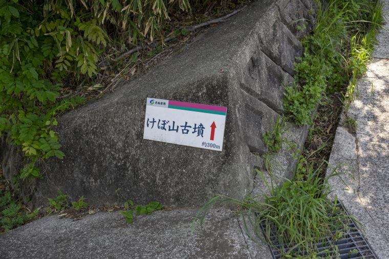 けぼ山古墳標識