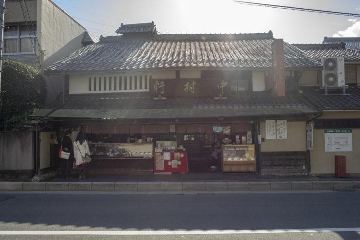 和菓子の中村軒