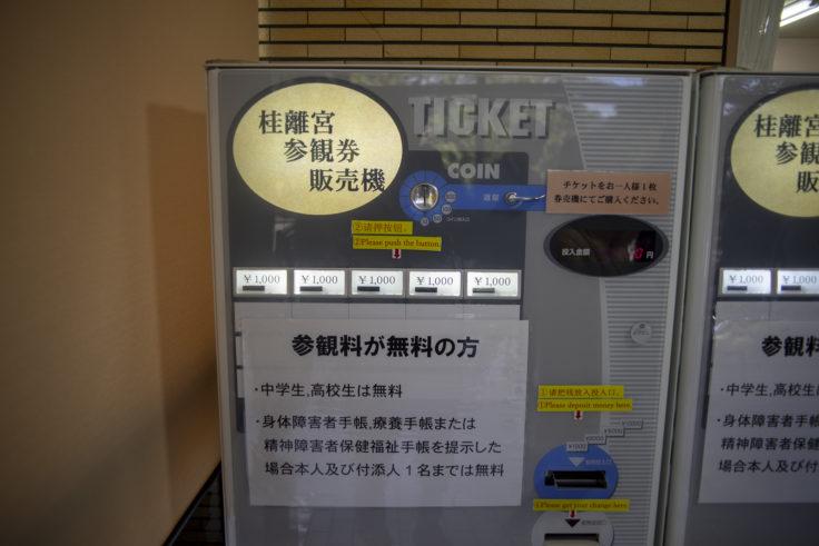 桂離宮発券機