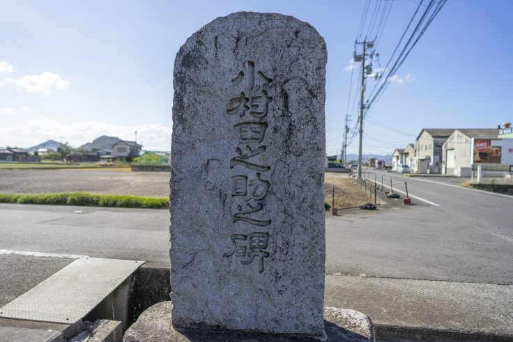 義民小村田之助の石碑