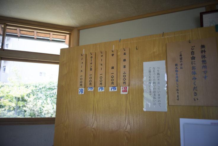 香風園の翠松閣