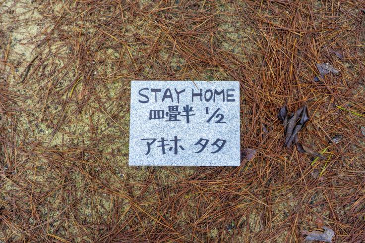 「StayHome四畳半1/2」アキホ タタ