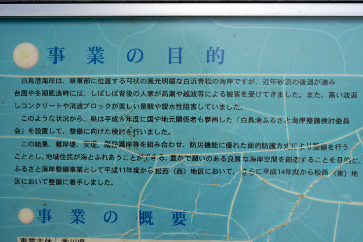 松原海岸説明2
