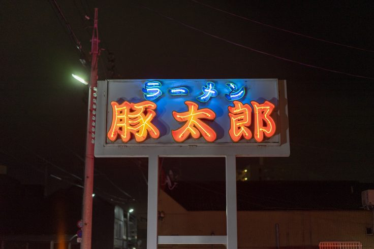 豚太郎元町店